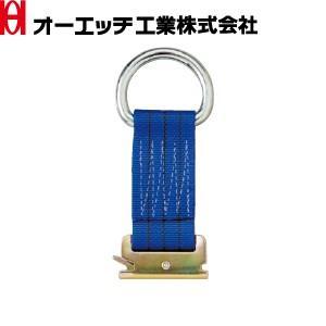 OH(オーエッチ工業) ラッシングベルト補助具 OP50DF ロープタイオフ 端末金具:ワンピース/Dリング ベルト幅:50mm|firstfactory