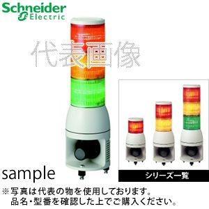デジタル(旧アロー) 回転灯 UTLVB-200-2 積層式LED表示灯 φ100 2段赤黄 ホーンスピーカ型音声合成警報器内蔵点灯(点滅) 220V