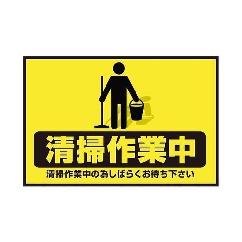 アズワン 表示・案内マット 清掃作業中90-60 [3-683-32] ファーストPayPayモール店 - 通販 - PayPayモール