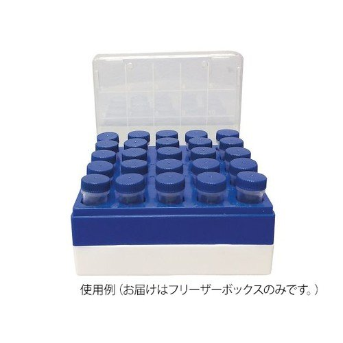アズワン MacroTubes(TM)用フリーザーボックス 5個入 [3-8692-14] ファーストPayPayモール店 - 通販 - PayPayモール