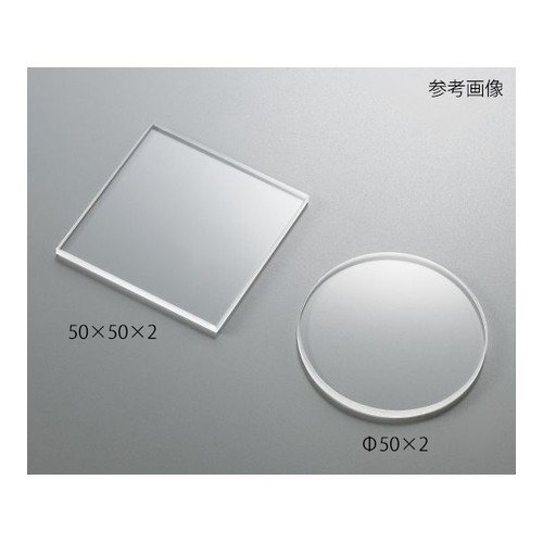 アズワン 石英板 100×100×3mm  1枚 [3-9943-05]