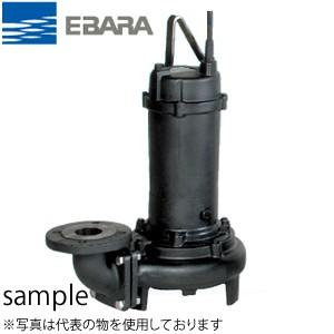エバラ 汚水・汚物用水中ポンプ 三相 200V 50mm 50DL5.4 非自動形