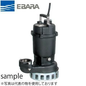 エバラ 汚水雑排水用水中ポンプ 三相 200V 65mm 65DNA51.5 自動形