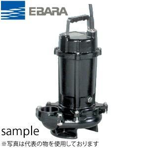 エバラ 雑排水用セミボルテックス水中ポンプ 三相 200V 80mm 80DVSA51.5 自動形