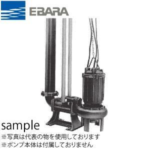 エバラ 水中ポンプ(Dシリーズ)用着脱装置 ポンプ口径200mm LL150 大形 エポキシ樹脂塗装