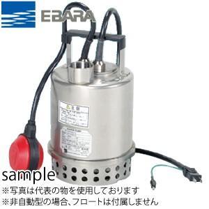 エバラ ステンレス製水中ポンプ 単相 100V 32mm P7075.2SA 非自動