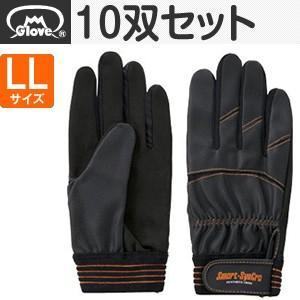富士グローブ スーパーフィット手袋 スマートシンクロ SC-706 LLサイズ[7720] 10双セット :FG2006 [IWA]