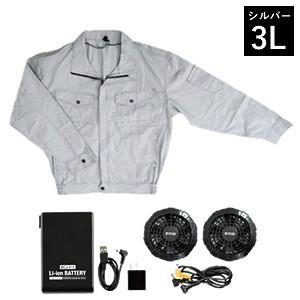リョービ クーリングジャケットフルセット BCJ1135 (カラー:シルバー・サイズ:3L) バッテリー・ファン付 空調服 [代引不可商品] ファーストPayPayモール店 - 通販 - PayPayモール