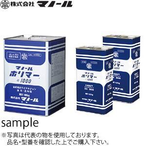 マノール ポリマーNo.1000(塗布·混和型モルタル接着増強剤) 18kg :YU0018 [送料別途お見積り]