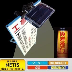 キタムラ産業 KLG-007 ソーラー式LED看板照明 カンバンライト【在庫有り】 [FA][AS]