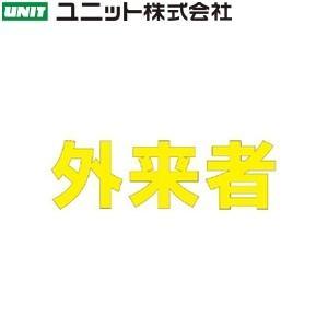 ユニット 835-053Y 『外来者』 黄 路面標示シート文字 1文字500×500×1.6mm厚 合成ゴム ★3