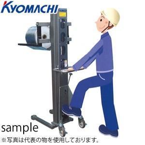 京町産業 ロール受け式リフト FL100V 荷重:100kg 揚程:100〜1250mm [送料お見積り]