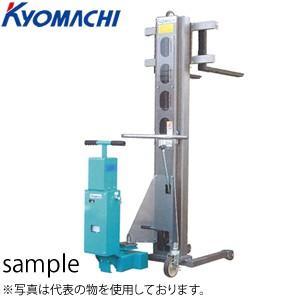 京町産業 走行アシスト付フットリフト(足踏み油圧) FL350-15B 荷重:350kg 揚程:80〜1500mm [送料お見積り]
