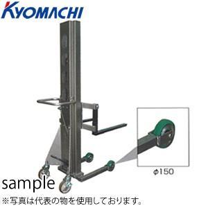 京町産業 フットリフト(足踏み油圧) FL500-12B 荷重:500kg 揚程:80〜1200mm [送料お見積り]