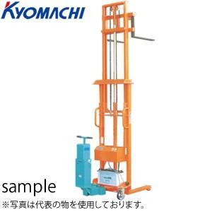 京町産業 走行アシスト付リフトマイティ(電動油圧) LM500-27 荷重:500kg 揚程:90〜2700mm [送料お見積り]
