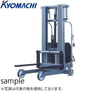 京町産業 スペースリフト(電動油圧 単相100V) LMH500-3-100 荷重:500kg 揚程(フォーク):650〜4500mm [送料お見積り]