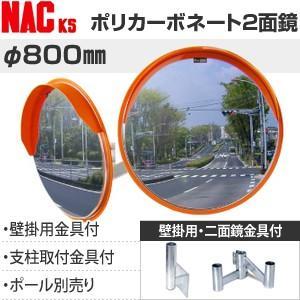 ナックKS(NAC) キーパーミラー 丸型 φ800二面 壁掛用金具+二面金具付 注意板別売 [配送制限商品]