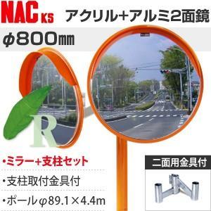 ナックKS(NAC) アクリル+アルミ製 あ〜るミラー 丸型 φ800二面 ポールφ89.1×4.4m+二面金具付 注意板別売  大型商品に付き納期・送料別途お見積り