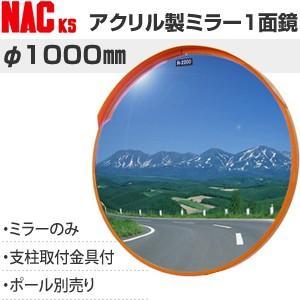 ナックKS(NAC) アクリルカーブミラー 丸型 φ1000一面 φ89.1金具付 注意板別売 [配送制限商品]