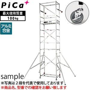 ピカ(Pica) アルミ製 ハッスルタワー ATL-3AJS (ATL-3A + ATL-JS) [個人宅配送不可]【在庫有り】 [FA]