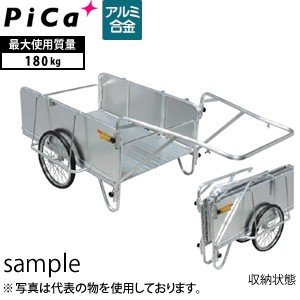 ピカ(Pica) アルミ製 折りたたみ式リヤカー ハンディキャンパー NS8-A1S [大型・重量物]