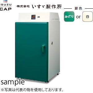 いすず製作所(いすゞ) VTEC-300-I 強制循環式恒温器 イナートオーブン仕様 縦型モデル あおば [配送制限商品]