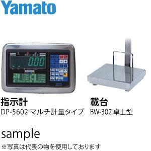 大和製衡(ヤマト) DP-5602A-3A 多機能デジタル台はかり(指示計:マルチ計量タイプ 載台:卓上型) [代引不可商品]