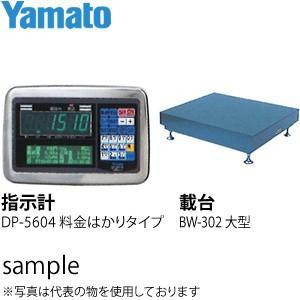 大和製衡(ヤマト) DP-5604A-1200F 500G 多機能デジタル台はかり(指示計:料金はかりタイプ 載台:大型) [代引不可商品]