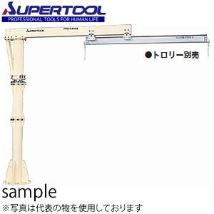 スーパーツール ジブクレーン 床固定・アームスライド型 JHC4940KN [送料別途お見積り]