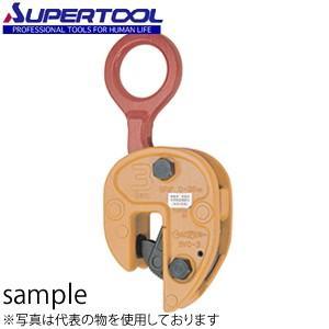 スーパーツール 立吊クランプ(解放ストッパー式) SVC5 吊りクランプ 容量:5t