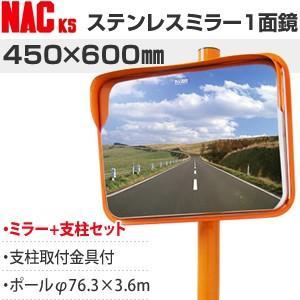 ナックKS(NAC) ステンレスカーブミラー 角型 450×600一面 ポールφ76.3×3.6m 注意板別売 [個人宅配送不可]