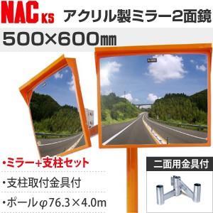 ナックKS(NAC) アクリルカーブミラー 角型 500×600二面 ポールφ76.3×4.0m+二面金具付 注意板別売 [個人宅配送不可]