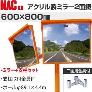 ナックKS(NAC) アクリルカーブミラー 角型 600×800二面 ポールφ89.1×4.4m+二面金具付 注意板別売  大型商品に付き納期・送料別途お見積り
