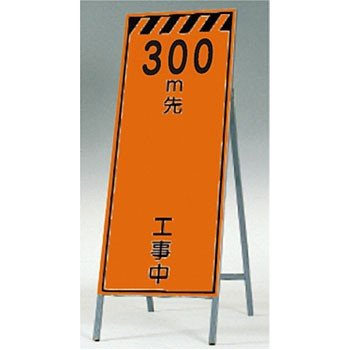 安全標識 KK-12-300 『300m先_工事中』 蛍光高輝度反射立看板 自立型 1600×550mm スチール+反射シート(蛍光)[送料別途お見積り]