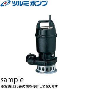 鶴見製作所(ツルミポンプ) 水中ノンクロッグポンプ 32N2.15S 100V 50Hz(東日本用) 非自動形 ベンド仕様