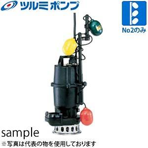 鶴見製作所(ツルミポンプ) 水中ノンクロッグポンプ 32NW2.15S No2ポンプのみ 100V 50Hz(東日本用) 自動交互型 ベンド仕様