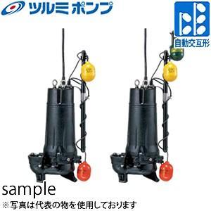鶴見製作所(ツルミポンプ) 汚物用水中ハイスピンポンプ 32UW2.15-SET No1・No2ポンプセット 自動交互型 三相200V 60Hz(西日本用) ベンド仕様