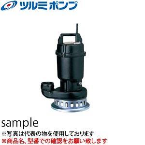 鶴見製作所(ツルミポンプ) 水中うず巻ポンプ 40SF2.4H 非自動形 三相200V 60Hz(西日本用)