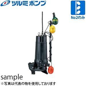 鶴見製作所(ツルミポンプ) 汚物用水中ハイスピンポンプ 50UW2.4 No2ポンプのみ 自動交互型 三相200V 60Hz(西日本用) ベンド仕様