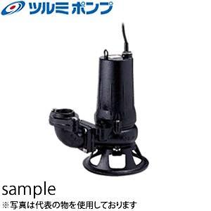鶴見製作所(ツルミポンプ) 水中ノンクロッグポンプ 80B21.5 三相200V 50Hz(東日本用) 非自動型 ベンド仕様 [YA]