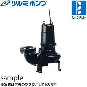 鶴見製作所(ツルミポンプ) 水中ノンクロッグポンプ 80BW43.7H No2ポンプのみ 口径80mm 三相200V 50Hz(東日本用) 自動交互型 ベンド仕様 高揚程