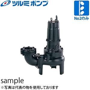 鶴見製作所(ツルミポンプ) 水中ノンクロッグポンプ 80BZW42.2 No2ポンプのみ 三相200V 50Hz(東日本用) 自動交互型 ベンド仕様