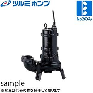 鶴見製作所(ツルミポンプ) 水中カッタポンプ 80CW42.2 口径80mm No2ポンプのみ 三相200V 50Hz(東日本用) 自動交互型 ベンド仕様
