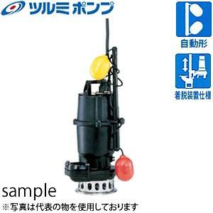 鶴見製作所(ツルミポンプ) 水中ノンクロッグポンプ TOS100NA23.7 三相200V 50Hz(東日本用) 自動形 着脱装置仕様