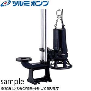 鶴見製作所(ツルミポンプ) 水中ノンクロッグポンプ TOS50B2.4 口径65mm 三相200V 60Hz(西日本用) 非自動型 着脱装置仕様