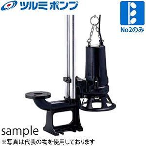 鶴見製作所(ツルミポンプ) 水中ノンクロッグポンプ TOS50BW2.75 No2ポンプのみ 口径50mm 三相200V 50Hz(東日本用) 自動交互型 着脱装置仕様