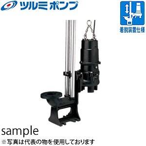 鶴見製作所(ツルミポンプ) 汚物用水中ハイスピンポンプ TOS65U21.5 非自動形 口径65mm 三相200V 50Hz(東日本用) 着脱装置仕様
