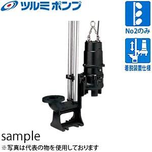 鶴見製作所(ツルミポンプ) 汚物用水中ハイスピンポンプ TOS65UW2.75 No2ポンプのみ 口径65mm 自動交互型 三相200V 60Hz(西日本用) 着脱装置仕様