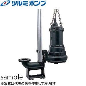 鶴見製作所(ツルミポンプ) 水中カッタポンプ TOS80C43.7 口径100mm 三相200V 50Hz(東日本用) 非自動型 着脱装置仕様