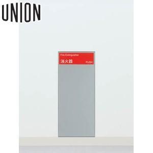 UNION(ユニオン) 全埋込消火器ボックス[アルジャン] UFB-1F-211N-SIL